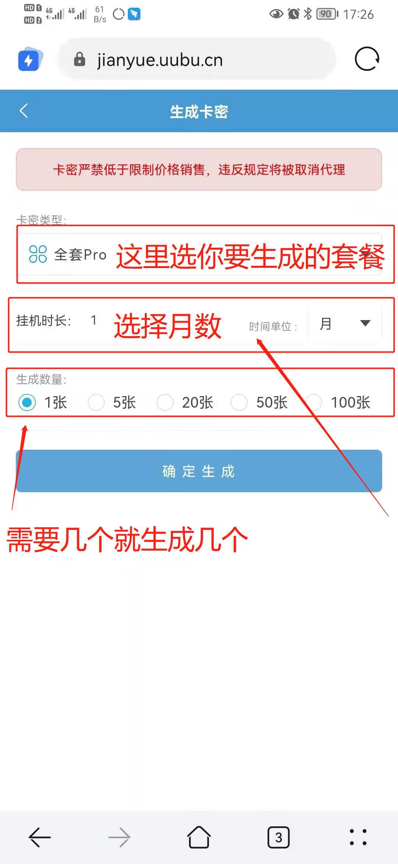 QQ代挂网 – 代理商如何生成代挂卡密呢