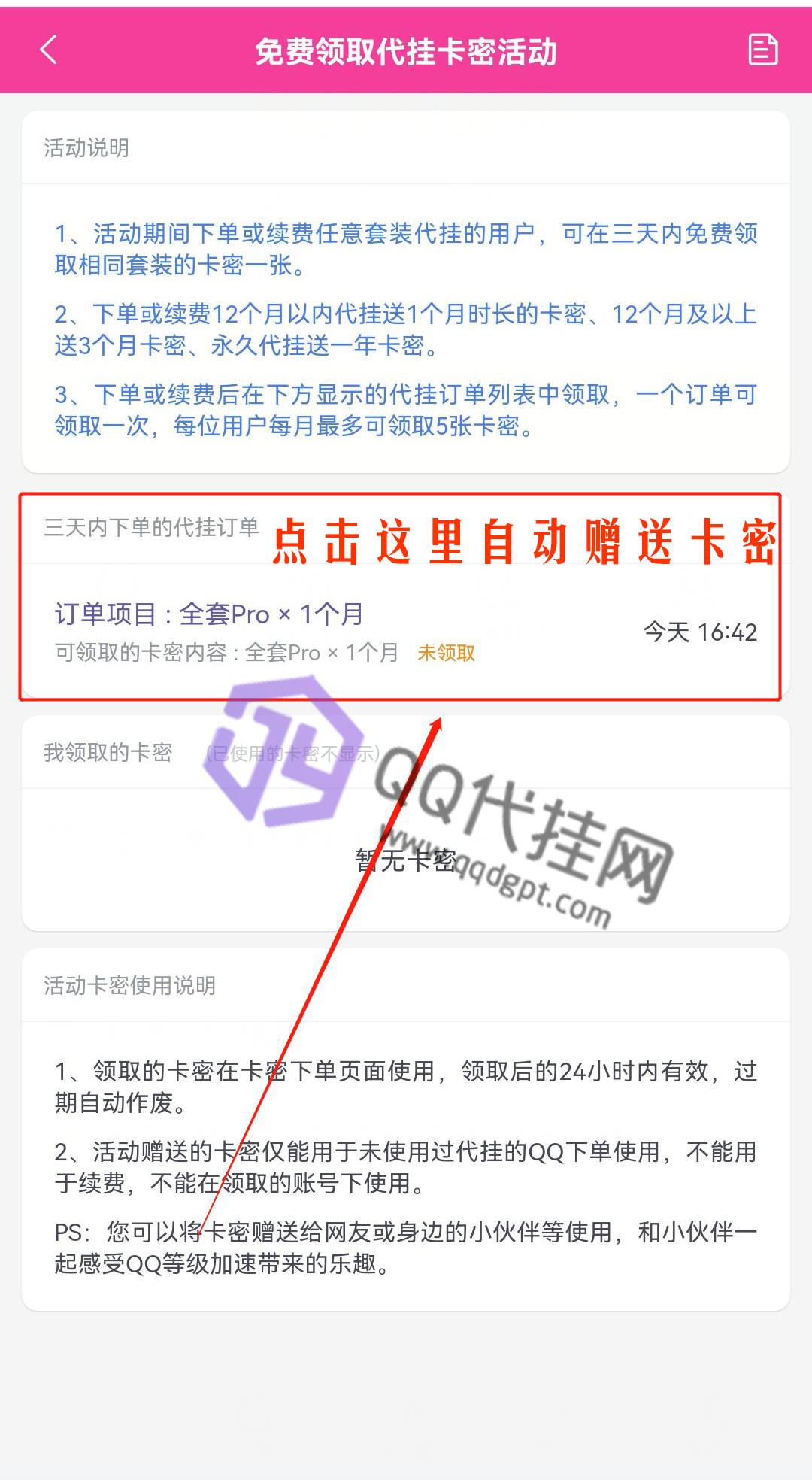 QQ代挂网回馈礼下单免费领卡密!