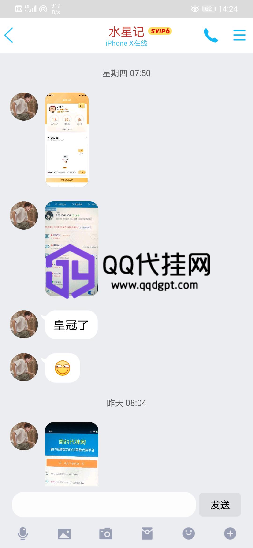 恭喜简约代挂网客户荣升皇冠!