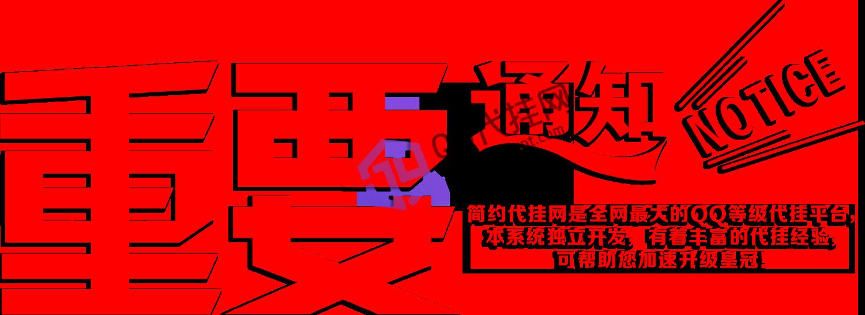 QQ代挂网小全套下线通知!(www.qqdgpt.com)