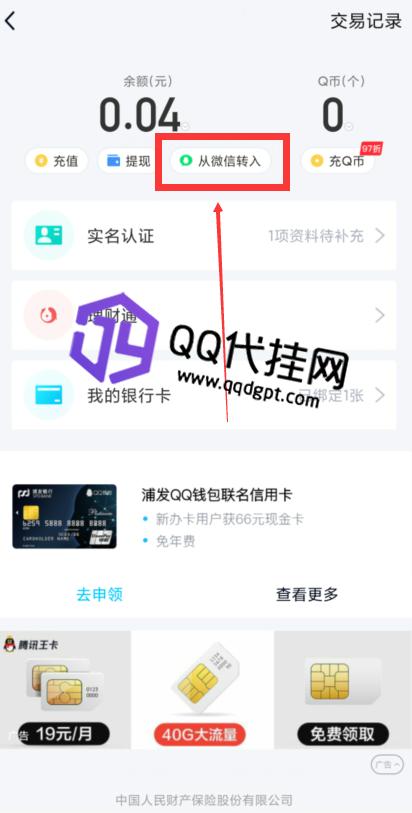 QQ代挂网微信转QQ红包教程